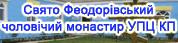 Cвято Феодорівський чоловічий монастир