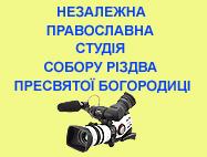 незалежна православна студія